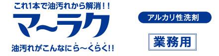 2016_10cat_maraku_logo