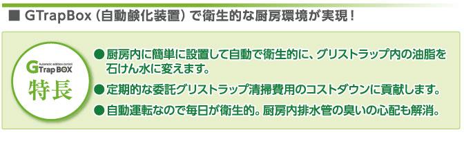 2016_10gtrapbox_tokuchyo3