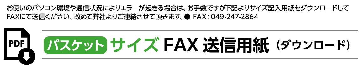 basuke_fax