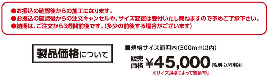 basuket_kakaku
