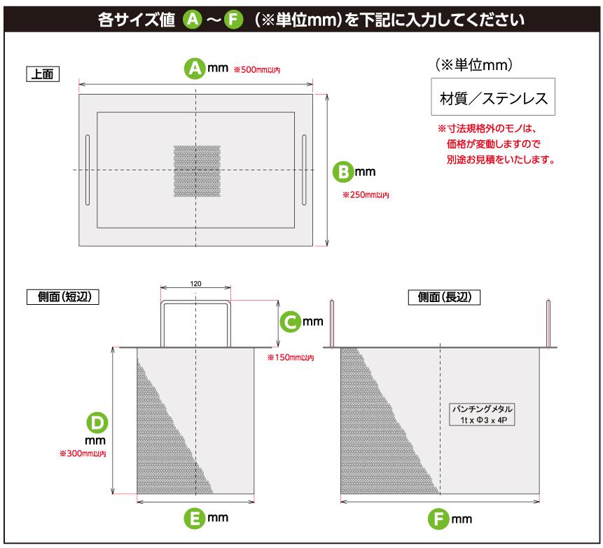 basuketsuto_size_hiyou