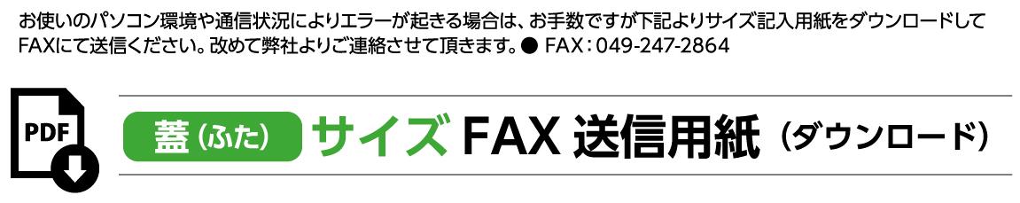 futa_fax