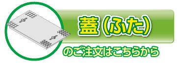 futa_sentakubotan